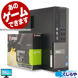 【選ばれて安心No.1!】ゲーミングPC 中古 フォートナイト FF14 GT1030 安心サポート込み! デスクトップパソコン Office付き 中古 SSD Windows10 DELL Optiplex Core i5 8GBメモリ 中古パソコン 中古デスクトップパソコン