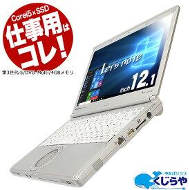 ノートパソコン 中古 Office付き WEBカメラ SSD レッツノート Windows10 Panasonic Let'snote CF-SX2 Corei5 4GBメモリ 12.1型 中古パソコン 中古ノートパソコン