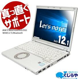 ノートパソコン 中古 Office付き 訳あり Webカメラ SSD 第6世代Corei5 訳あり Windows10 Panasonic Let'snote CF-SZ5 Core i5 4GBメモリ 12.1型 中古パソコン 中古ノートパソコン