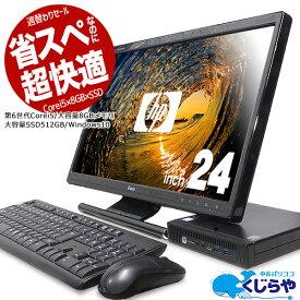 今だけ超得! 週替わりセールデスクトップパソコン 中古 Office付き SSD 512GB 第6世代 Windows10 HP Elite Desk 800 G2 mini Core i5 8GBメモリ 24型 中古パソコン 中古デスクトップパソコン