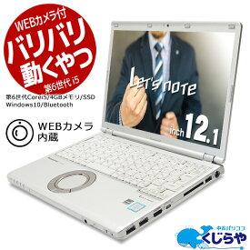 ポイント5倍! レッツノート 中古 Office付き SSD 第6世代 Webカメラ フルHD 以上 軽量 Windows10 Panasonic Let'snote CF-SZ5 Core i5 4GBメモリ 12.1型 中古パソコン 中古ノートパソコン