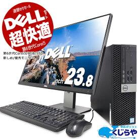 今なら超得! 週替わりセールデスクトップパソコン 中古 Office付き 8GB 第6世代 SSD 256GB Windows10 DELL OptiPlex 5040SFF Core i5 8GBメモリ 23.8型 中古パソコン 中古デスクトップパソコン