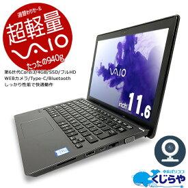 週替わりセールノートパソコン 中古 Office付き Webカメラ Bluetooth type-c Windows10 SONY VAIO VJS1111AYA1B Core i3 4GBメモリ 11.6型 中古パソコン 中古ノートパソコン