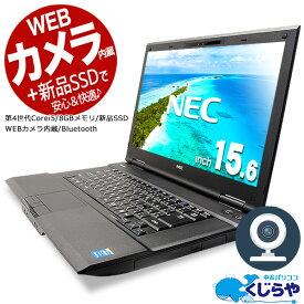 ポイント2倍! ノートパソコン 中古 Office付き 8GB 新品SSD Webカメラ Bluetooth Windows10 NEC VersaPro PC-VK27MX-N Core i5 8GBメモリ 15.6型 中古パソコン 中古ノートパソコン