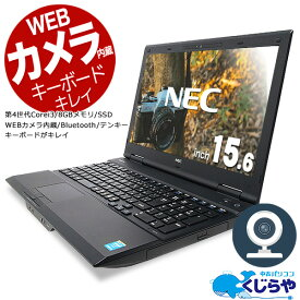 ポイント2倍! ノートパソコン 中古 Office付き Webカメラ テンキー SSD 8GB キレイ Windows10 NEC VersaPro PC-VK25LX-M Core i3 8GBメモリ 15.6型 中古パソコン 中古ノートパソコン