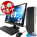 デスクトップパソコン 中古 Office付き 16GB 第7世代 SSD Windows10 HP EliteDesk 800 G3 Core i5 16GBメモリ 24型 中…