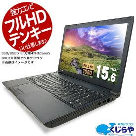 ノートパソコン 中古 Office付き フルHD テンキー 8GB SSD Windows10 くじらや 店長おまかせフルHDテンキーノート Core i5 8GBメモリ 15.6型 中古パソコン 中古ノートパソコン