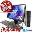 週替わりセールデスクトップパソコン 中古 Office付き 8GB SSD Windows10 HP Compaq Elite 8300 USDT Core i5 8GBメモ…