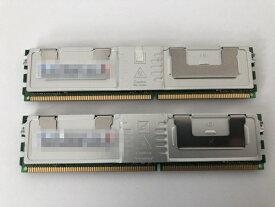 送料無料★中古ワークステーション・サーバー用メモリDDR2 FB-DIMM PC2-5300F 2G*2枚計4GB♪xw6400 xw6600 xw8400 xw8600対応HP ProLiant Server DLサーバシリーズ DL360G5、DL380G5、ML350G5、ML370G5等対応【中古】【中古メモリ】【安心保証】【激安】