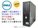 【新品Office2012付】【Windows XP Pro】DELL Optiplex 755 Core2Duo 2.2G/2G/80GB/DVD-ROM♪【中古】【中古パソコン】【中古デスクトップ