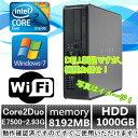 中古 DELL 中古パソコン Windows 7/中古パソコン デスクトップ/DELL製高性能パソコン Core2Duo E7500 2.93G/新品8GBメモリ/新品1TBハードディスク/DVD-R