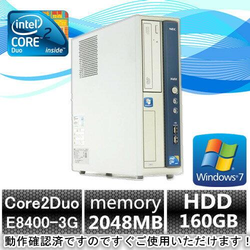 中古パソコン Windows7【Windows 7 Pro 32bit搭載】NEC MA-9 Core2Duo E8400 3G/2G/160GB/DVD-ROM【EC】【DP7261-809】