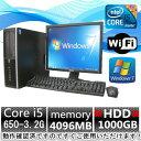 中古パソコンセット デスクトップ Windows 7【無線LAN有】【新品HDD搭載】【22型液晶付】HP 8100 Elite SF Core i5 650 3.2G/4G/1TB/…