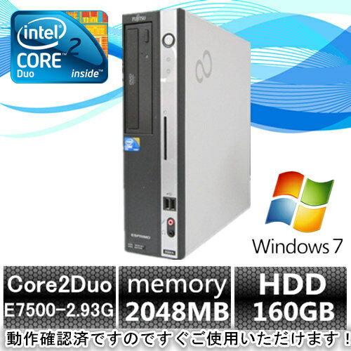 中古パソコン デスクトップ Windows 7【Word/Excel可】【すぐ使える】富士通 D550 Core2Duo E7500 2.93G/2G/160GB/DVD-ROM【中古】【中古パソコン】【中古デスクトップパソコン】【中古PC】【再入荷】【安心保証】