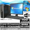 中古パソコン デスクトップ Windows 7【無線付】【Office+22型液晶セット】【Windows 7 Pro 64bit搭載】HP 8100 Elit...