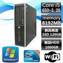 中古パソコン デスクトップ Windows 7 64Bit【無線有】HP 8100 Elite SF Core i5 650 3.2G/メモリ8G/新品SSD120GB&新品SATA1TB/DVD-R