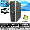 中古パソコン 中古デスクトップパソコン Windows 7【Windows 7 Pro搭載】【Office2013付】HP 8100 Elite SF Core...