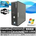 中古パソコン【Windows 7搭載】DELL Optiplex 780 Core2Duo E7500 2.93G/メモリ8GB/新品SSD120GB/DVD-ROM/無線有【中古パソコン】【中古デス