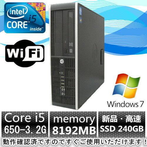 中古パソコン デスクトップ Windows7 HP Compaq 8100 Elite SF Core i5 650 3.2G/メモリ8GB/新品SSD 240GB/DVD-ROM【中古】【中古パソコン】【中古デスクトップパソコン】【中古PC】