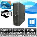 中古パソコン デスクトップ Windows10【Office2013付】【無線WIFI有】【Windows 10 Pro 64Bit搭載】HP 8100 Eli...