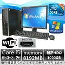 中古パソコン 23型大画面液晶モニターセット!HDMI端子搭載!Core i5!Office2013!(Win 7 Pro) HP 8100 Elite SFF Core i5 3.2GHz/メモ…