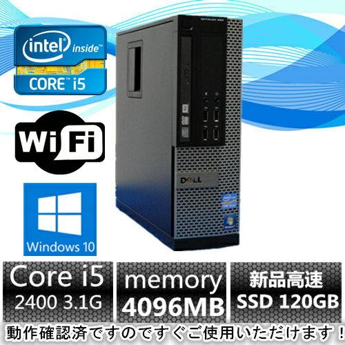 中古パソコン 中古デスクトップパソコン【Windows 10&無線搭載】DELL Optiplex 790 SFF Core i5 2400 3.1G/4G/新品SSD120GB/DVD-ROM【EC】