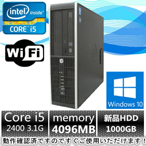 中古パソコン Windows 10【無線付】HP 8200 Elite SF Core i5 2400 3.1G/4G/新品1TB/DVD-ROM