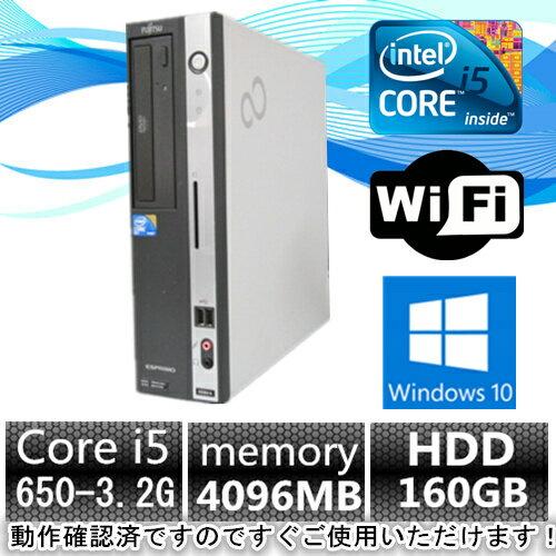 中古パソコン 中古デスクトップパソコン【Windows 10】富士通 ESPRIMO D750/A 爆速Core i5 650 3.2G/4G/160GB/DVD-ROM/無線有
