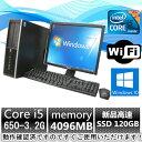 中古パソコン デスクトップ 中古パソコンセット【無線付属】【大画面19型液晶セット】【Windows 10 Pro】HP Compaq 8100 Elite SF Cor…