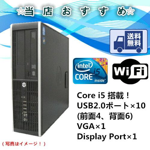 中古パソコン【新品WPS Office付】【Windows XP Pro】【無線付】HP 8100 Elite SF Core i5 650 3.2G/2G/160GB/DVD-ROM【中古】【中古パソコン】【中古デスクトップパソコン】【中古PC】【安心保証】