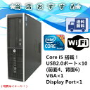 中古パソコン【新品WPS Office付】【Windows XP Pro】【無線付】HP 8100 Elite SF Core i5 650 3.2G/4G/160GB/DVD-ROM【中古】【中古パ…