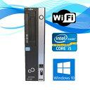 中古パソコン デスクトップ Windows10【オプション色々有】【Office2013付】【無線WIFI有】【Windows 10 Pro 64Bit搭載】富士通 ESPRIM…