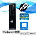 中古パソコン デスクトップ Windows 10【オプション色々有】【Office付】【無線WIFI有】【Windows 10 Home 64Bit搭載】DEL...