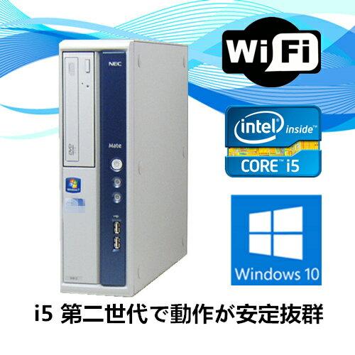 中古パソコン デスクトップ Windows 10【オプション色々有】【Office付】【無線WIFI有】【Windows 10 Pro 64Bit搭載】NEC Core i5 第二世代 2400 3.1G/4G/250GB/DVD-ROM【オプション色々有】