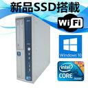 中古パソコン デスクトップ Windows 10【新品SSD搭載】【Office付】【無線WIFI有】【Windows 10 64Bit搭載】NEC MB-B Core i5 650 3.2G…