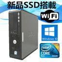 中古パソコン デスクトップ Windows10【オプション色々有】【Office付】【無線WIFI有】【Windows 10 Pro 64Bit搭載】DELL Optiplex 780…
