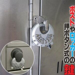 デジタルムーンロック【メール便送料無料】ボタン式南京錠 (南京錠、ロッカーの鍵、ポストの鍵、デジタルロック)