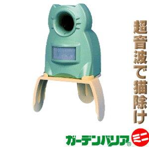 ガーデンバリアミニ GDX-M【猫よけ!おくだけでネコの糞尿被害を軽減します】(超音波式ネコ撃退・猫退治、糞尿対策、オシッコ対策、猫対策)
