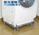 ドラム式洗濯機対応の洗濯機台ランドリーラック洗濯機置き台
