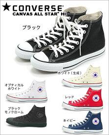 converse(コンバース) メンズ&レディース ハイカットスニーカー(ハーフサイズあり/大きいサイズあり/CANVAS ALL STAR HI/キャンバス オールスター/シューズ/運動靴/キャンバス地/大人用/男性/女性/黒/白/赤/紺)[メール便不可]