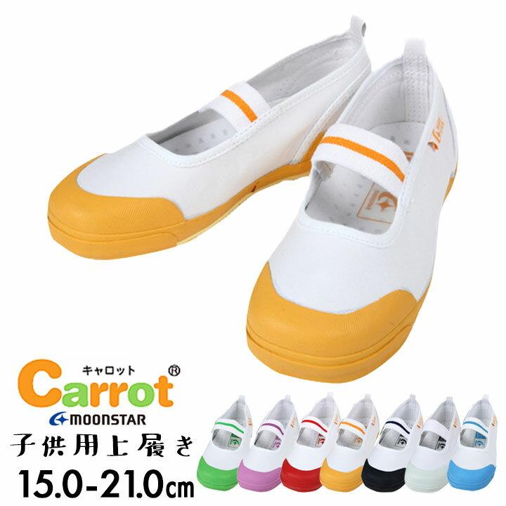 キャロット(Carrot)上履き/上靴 足に優しい大きめサイズ(ハーフサイズあり/室内履き/うわぐつ/子供靴/シューズ/スクールシューズ/スリッポン/紺/桃/白/水色/緑/オレンジ/赤)[子供用][メール便不可]