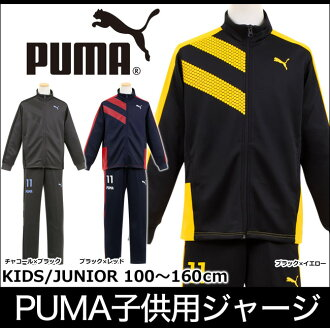 ★★In Puma PUMA child jersey top and bottom set jersey a jersey lower jersey underwear training jacket sweat pants jersey set sportswear sports soccer futsal black navy [for the child] [impossibility]