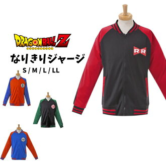 As for Dragon Ball Z a jersey (blue red ribbon 軍神様亀悟空 Dragon Ball Z long sleeves black red green orange in an adult men jacket jersey) [for adult] [impossibility]