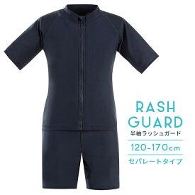 3230cffb9188a ラッシュガード スクール水着 女の子 半袖 上下 キッズ ジュニア 小学生 子供 パンツ セパレート 2点セット