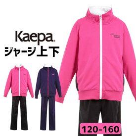 ジャージ 上下 ジュニア キッズ 女の子 子供 120cm 130cm 140cm 150cm 160cm ケイパ Kaepa 吸汗速乾 セットアップ スポーツウェア トレーニングウェア ウエア こども ピンク紺