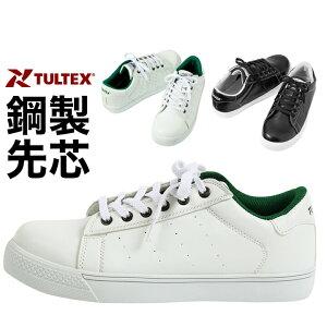 安全靴 レディース メンズ タルテックス TULTEX セーフティシューズ スニーカー 靴底白 ノーマーキング セーフティー シンプル 大人用 男性 女性 シューズ ホワイト ブラック 大人 送料無料[大