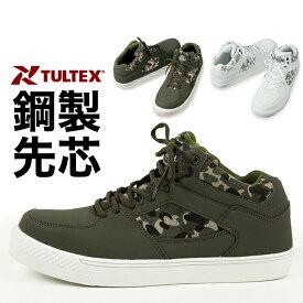 安全靴 レディース メンズ タルテックス TULTEX セーフティシューズ スニーカー ミドルカット 靴底白 ノーマーキング セーフティー 大人用 男性 女性 シューズ ホワイト カーキ 大人 送料無料[大人用]