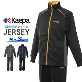 ジャージ 上下 メンズ ケイパ Kaepa (大きいサイズ セットアップ トレーニングウェア ランニング スポーツ ネイビー ブラック チャコールグレー レッド ジャケット パンツ 長袖 オールシーズン カラー切替 UV対策 大人)[kaepa]