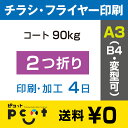 3000枚■【A3(B4)チラシ・フライヤー印刷】 印刷 + センター2つ折り加工/コート90kg/注文確定後4日後出荷/両面フルカラー