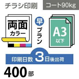 400枚【チラシ印刷】A3サイズ A3(B4/変形可)コート90kg/3日後出荷/両面フルカラー/オリジナル データ入稿/オフセット印刷